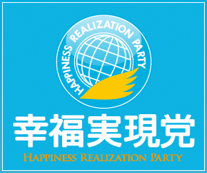 幸福実現党 - The Happiness Realization Party
