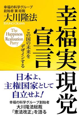 幸福 実現 党 映画