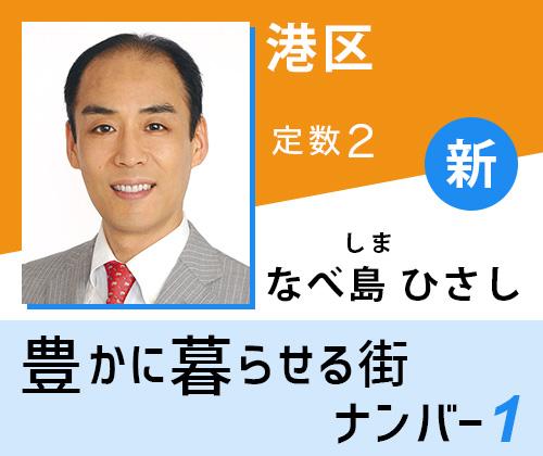 なべ島ひさし 東京都議選 港区 幸福実現党