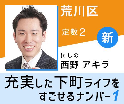 西野アキラ 東京都議選 荒川区 幸福実現党