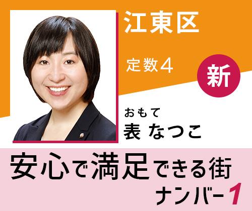 表なつこ 東京都議選 江東区区 幸福実現党