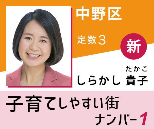 しらかし貴子 東京都議選 中野区 幸福実現党