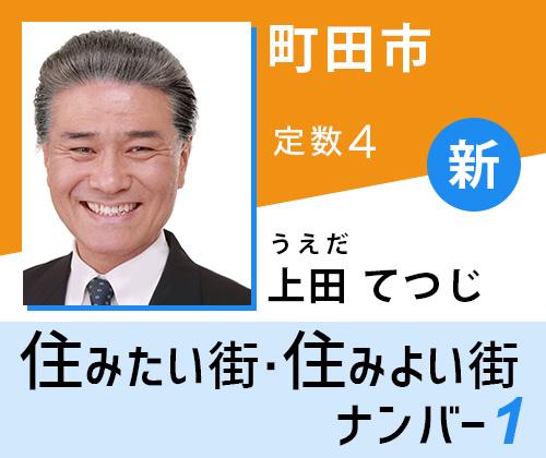 上田てつじ 東京都議選 町田市 幸福実現党