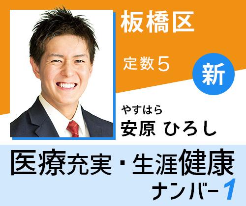 安原ひろし 東京都議選 板橋区 幸福実現党